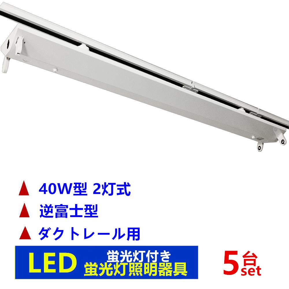 5台セットライティングレール照明器具2灯式逆富士型 ライティングバー照明器具 配線ダクトレール用 ダクトレール用 蛍光灯照明器具 LED蛍光灯付き