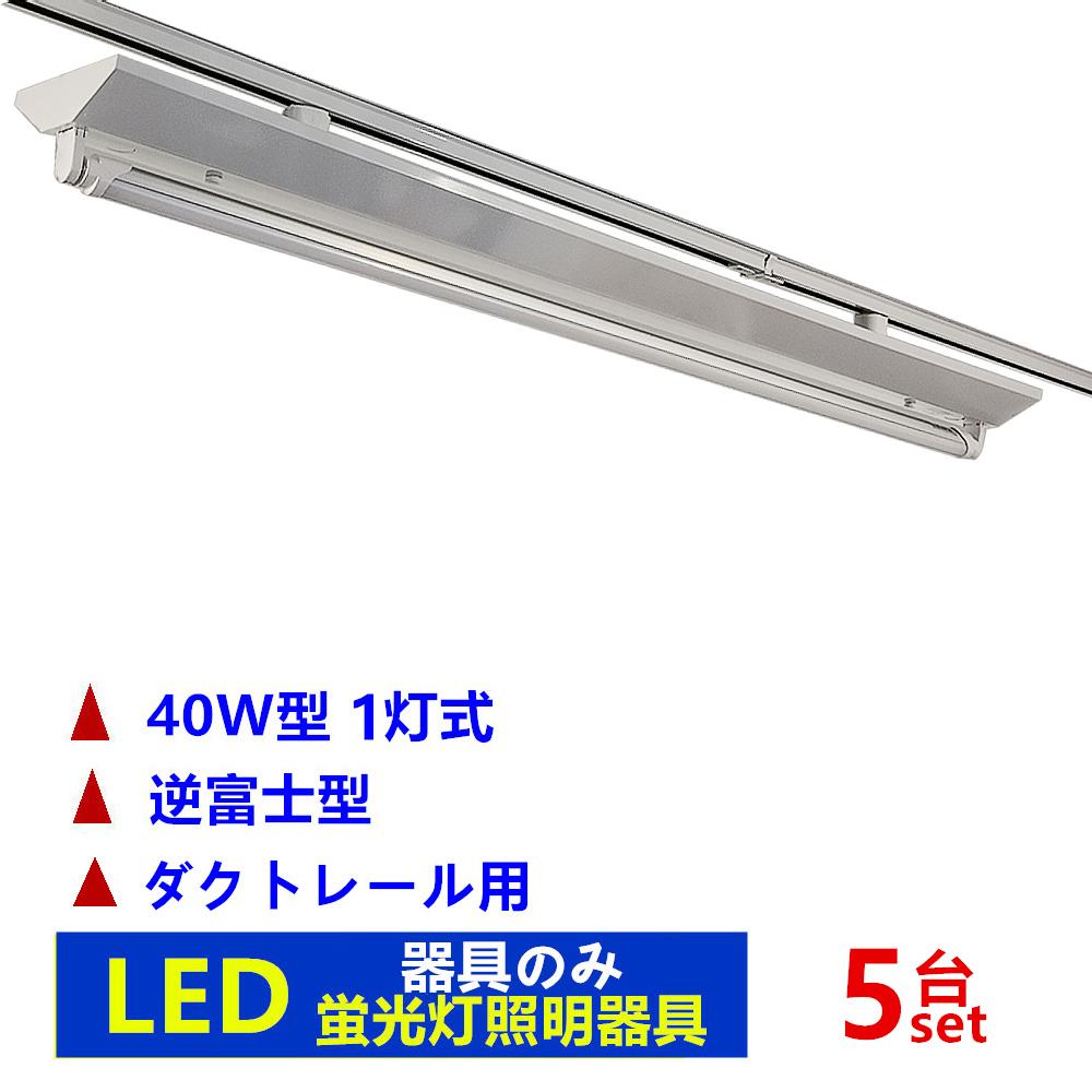 5台セット ライティングレール照明器1灯式逆富士型 ライティングバー照明器具 配線ダクトレール用 ダクトレール用 蛍光灯照明器具 蛍光灯器具本体のみ