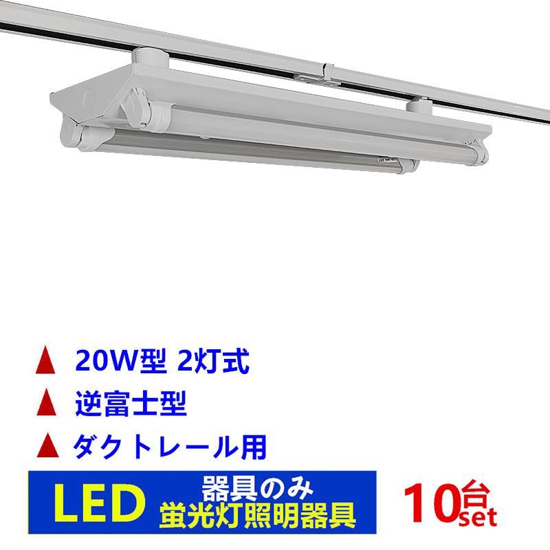 10台セツトライティングレール照明器具20W型2灯式逆富士型 ライティングバー照明器具 配線ダクトレール用 蛍光灯照明器具 器具本体のみ