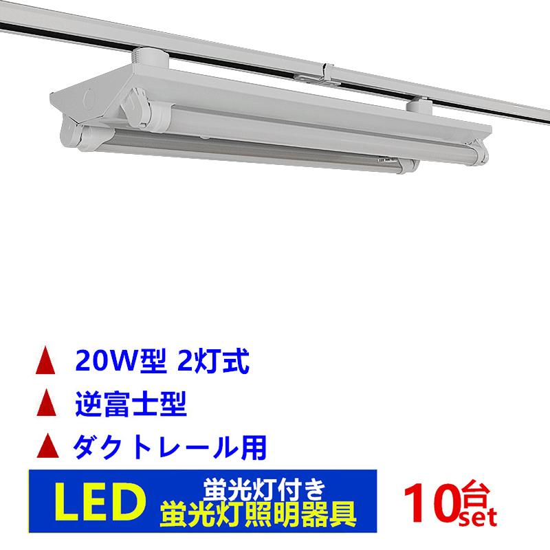 10台セツトライティングレール照明器具20W型2灯式逆富士型 ライティングバー照明器具 配線ダクトレール用 蛍光灯照明器具 LED蛍光灯付き