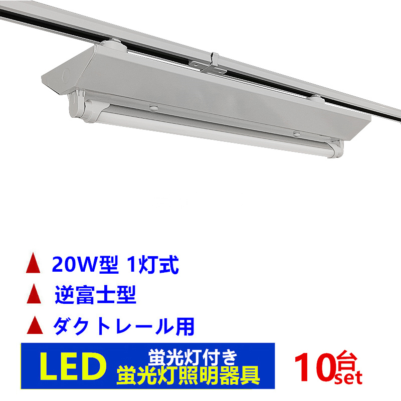 10台セツトライティングレール照明器具20W型1灯式逆富士型 ライティングバー照明器具 配線ダクトレール用 蛍光灯照明器具 LED蛍光灯付き