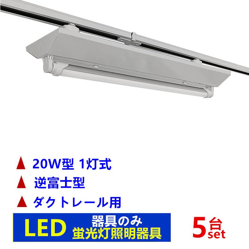 5台セツトライティングレール照明器具20W型1灯式逆富士型 ライティングバー照明器具 配線ダクトレール用 蛍光灯照明器具 器具本体のみ