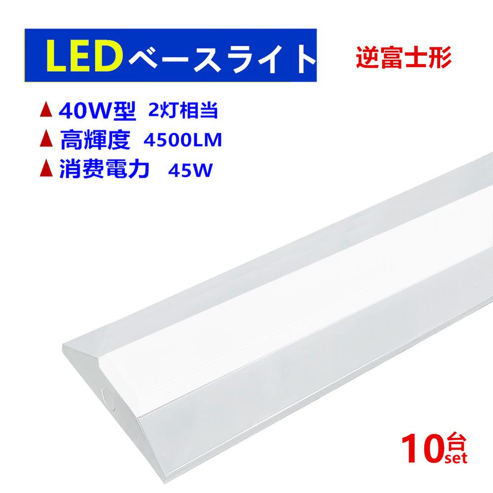 10台セツトLED逆富士形べースライト 40W形2灯相当 LED蛍光灯器具一体型 4500LM昼光色