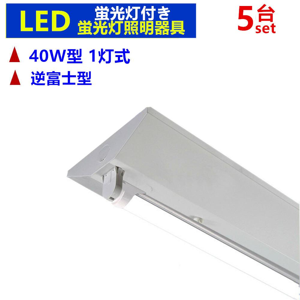 LED蛍光灯器具 逆富士型1灯式 LED蛍光灯付き LEDべースライト LED蛍光灯器具一体型蛍光灯 40W形 5台セット