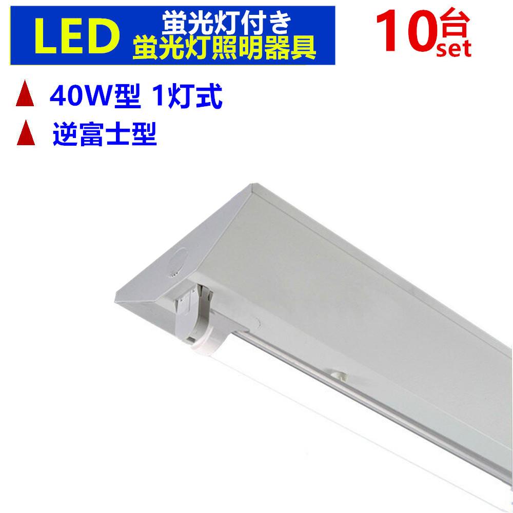 10台セット LED逆富士40W形 1灯式 蛍光灯器具 逆富士型LED蛍光灯付き べースライト LED蛍光灯器具一体型蛍光灯 40W形 120cm 昼光色 6000K 超高輝度