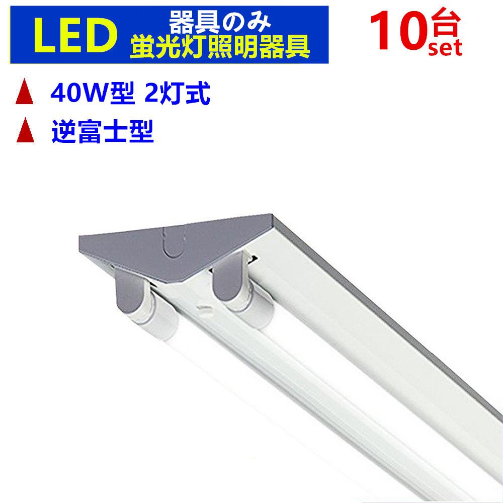 LED蛍光灯器具 逆富士型2灯式 LEDべースライト LED蛍光灯器具一体型蛍光灯 40W形 本体のみ 10台セット