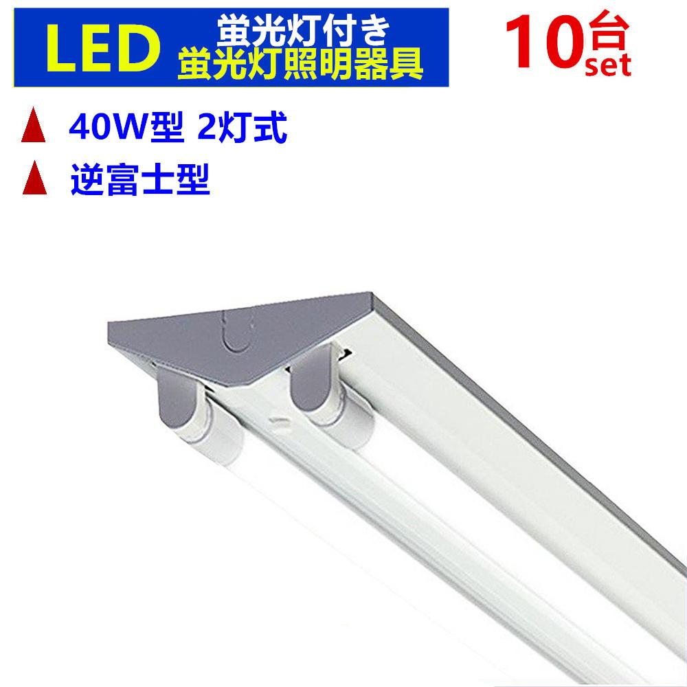 LED蛍光灯器具 逆富士型 LED蛍光灯付 LEDべースライト LED蛍光灯器具一体型蛍光灯 40W形 10台セット