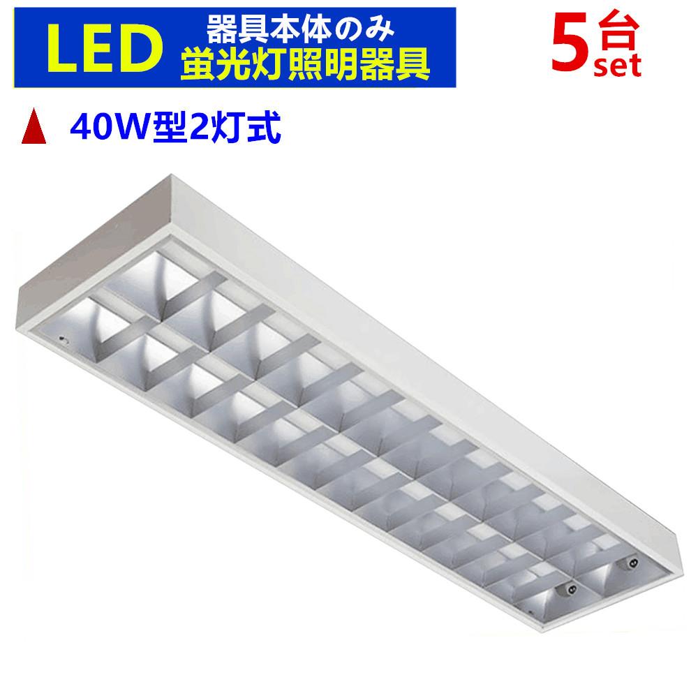 5台セット LED蛍光灯器具2灯式 照明器具本体のみ 格子タイプ LEDベースライト型 40w形 蛍光灯照明器具