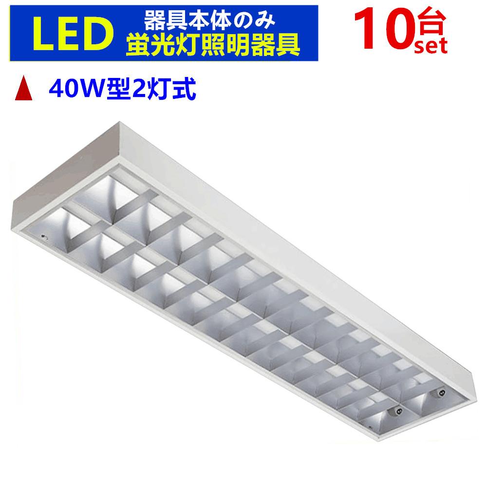 10台セット LED蛍光灯器具2灯式 照明器具本体のみ 格子タイプ LEDベースライト型 40w形 蛍光灯照明器具