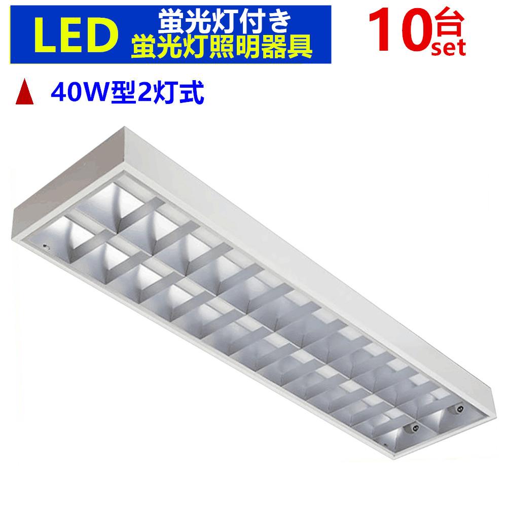 10台セットLED 蛍光灯器具2灯式 格子タイプ LEDベースライト型 LED蛍光灯付き 40w形 蛍光灯照明器具