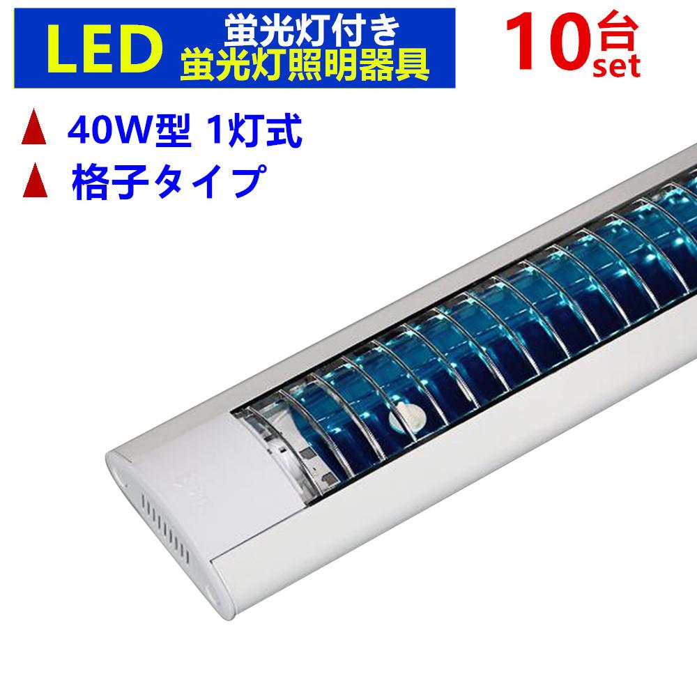 10本セットLED蛍光灯器具1灯式 格子タイプ LEDベースライト型 LED蛍光灯付き 40w形 蛍光灯照明器具