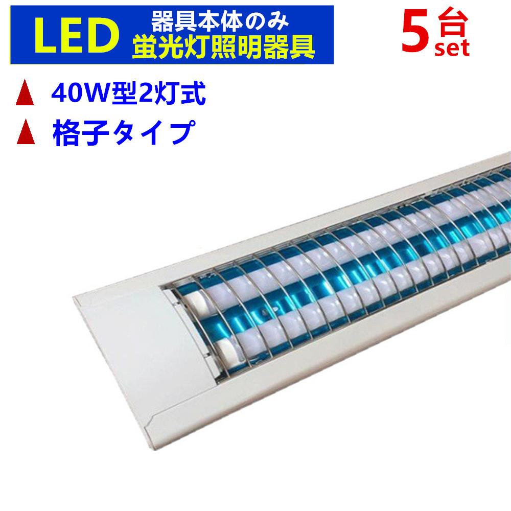 5本セットLED蛍光灯器具2灯式 照明器具本体のみ 格子タイプ LEDベースライト型 40w形 蛍光灯照明器具
