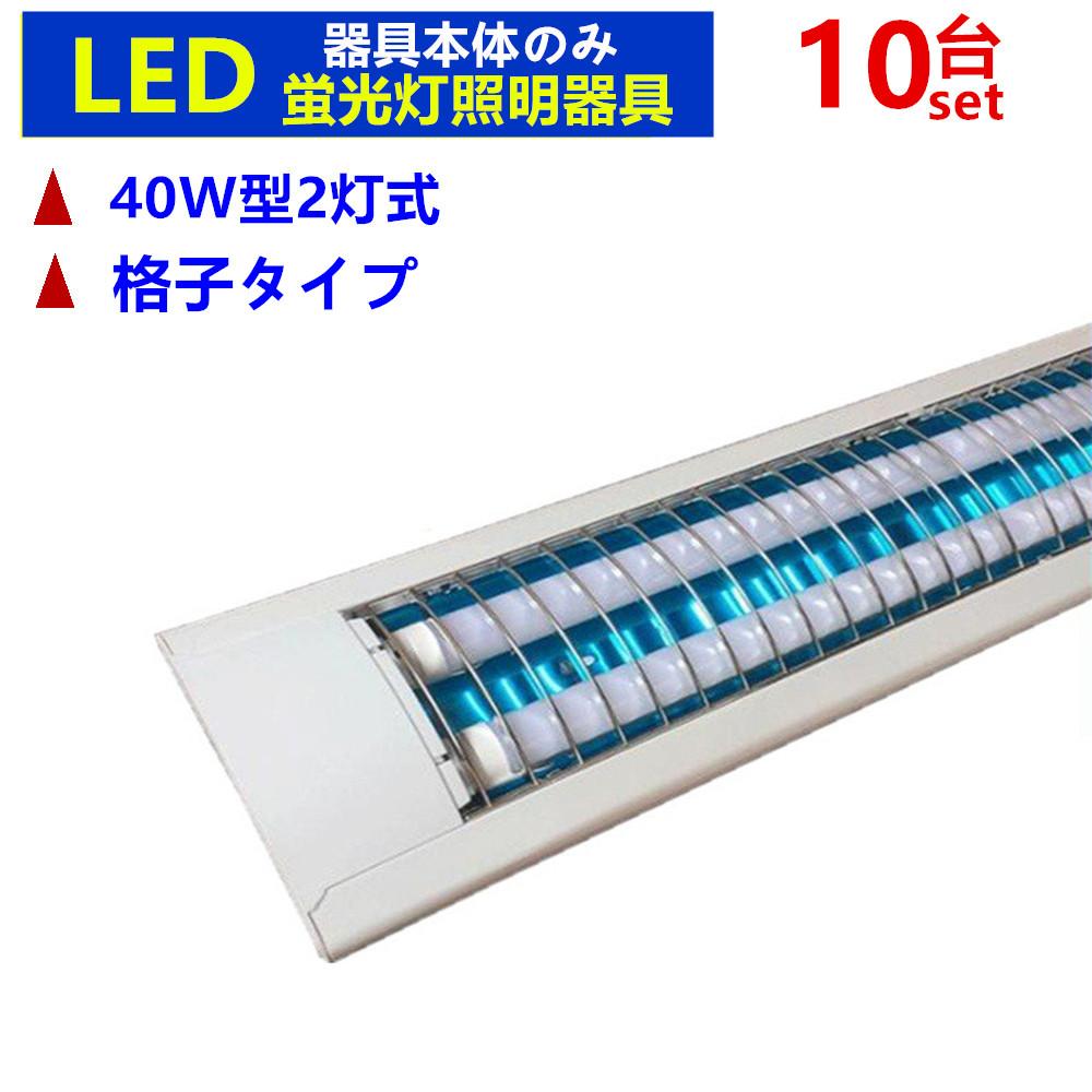 10本セットLED蛍光灯器具2灯式 照明器具本体のみ 格子タイプ LEDベースライト型 40w形 蛍光灯照明器具