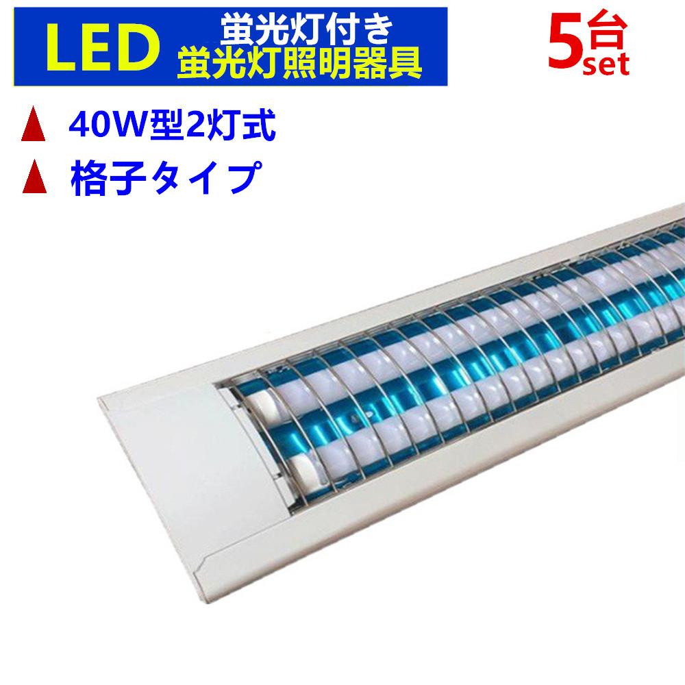 5本セットLED蛍光灯器具2灯式 格子タイプ LEDベースライト型 LED蛍光灯付き 40w形 蛍光灯照明器具