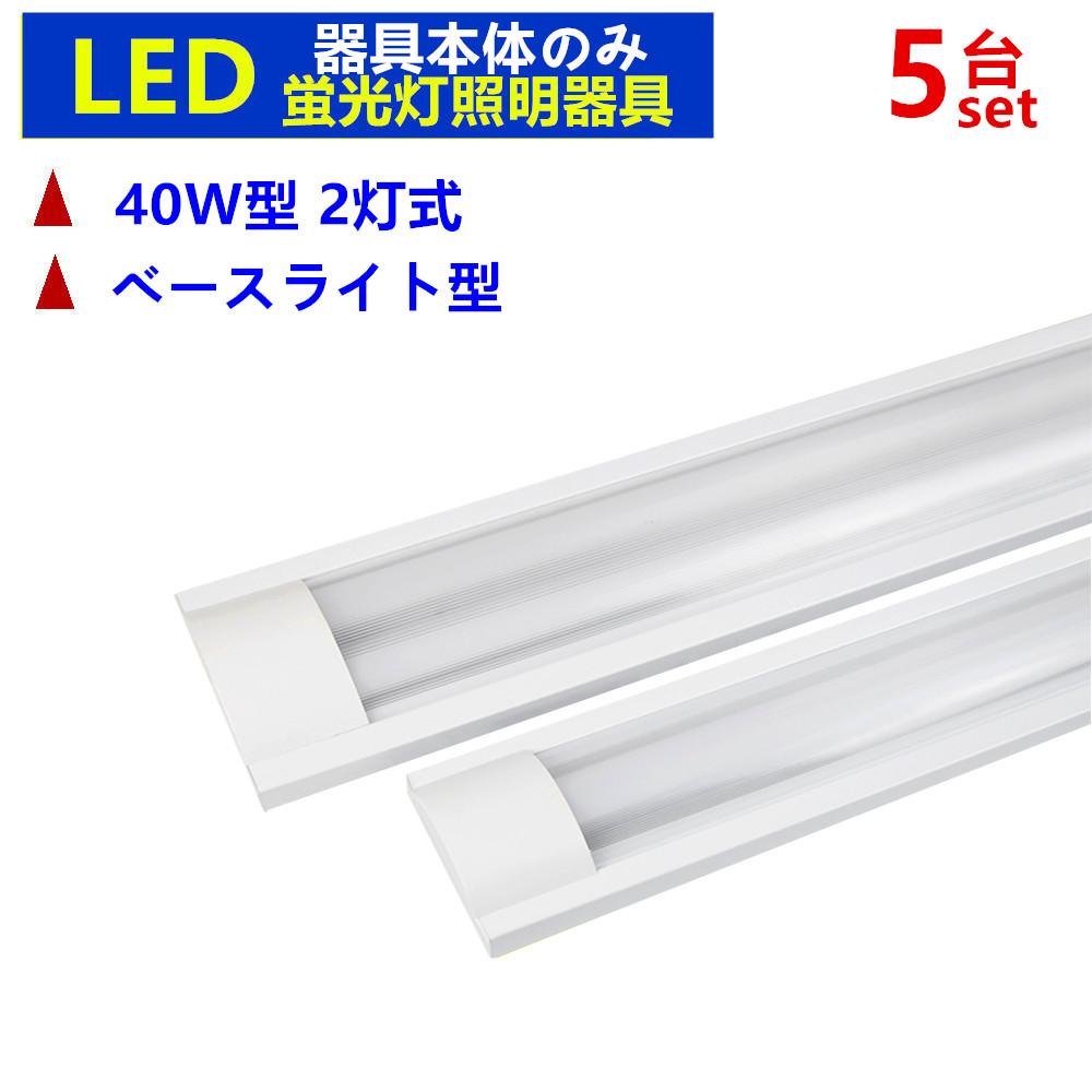 5台セットLED蛍光灯器具2灯式 器具本体のみ LEDベースライト型  40w形 蛍光灯照明器具