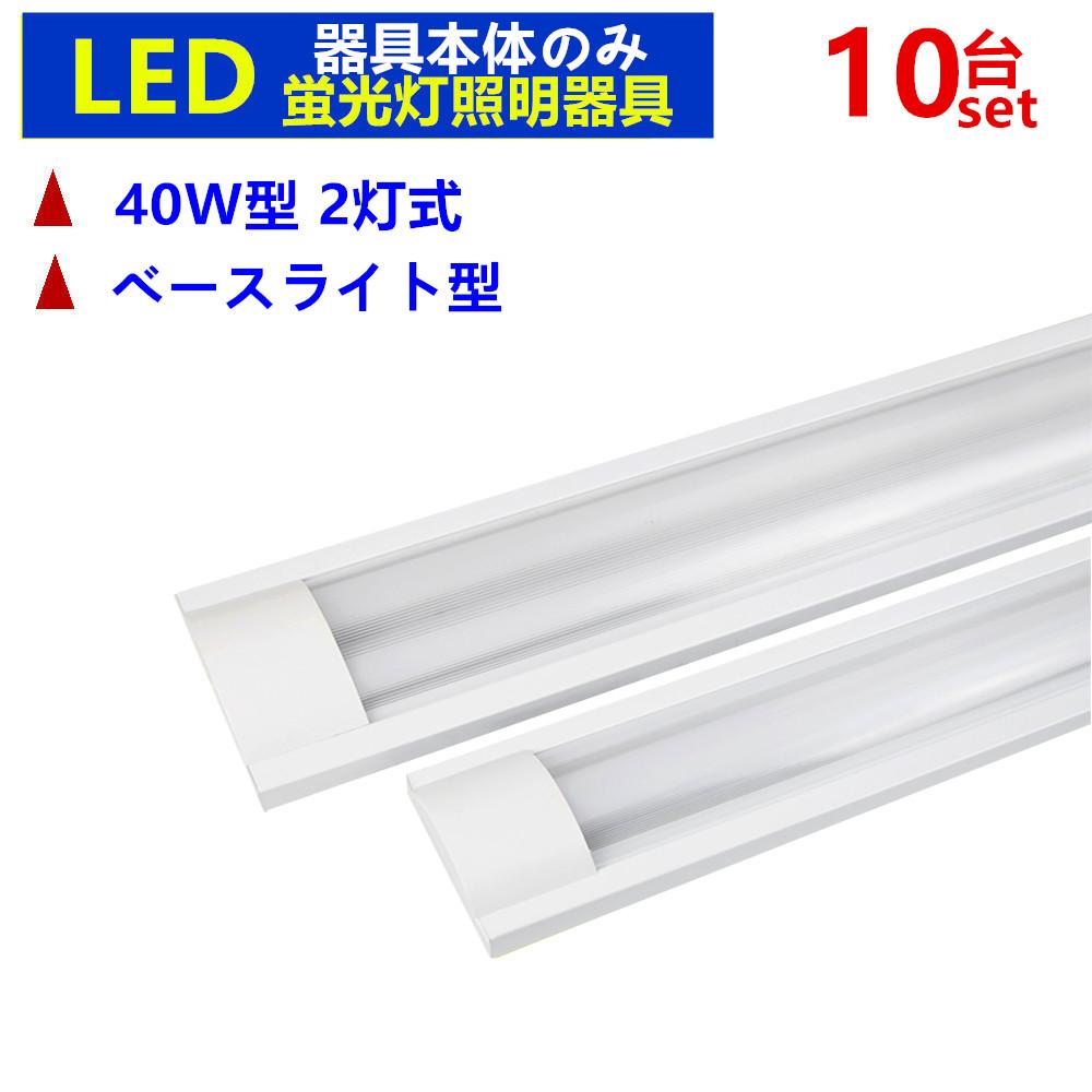 10台セットLED蛍光灯器具2灯式 器具本体のみ LEDベースライト型  40w形 蛍光灯照明器具