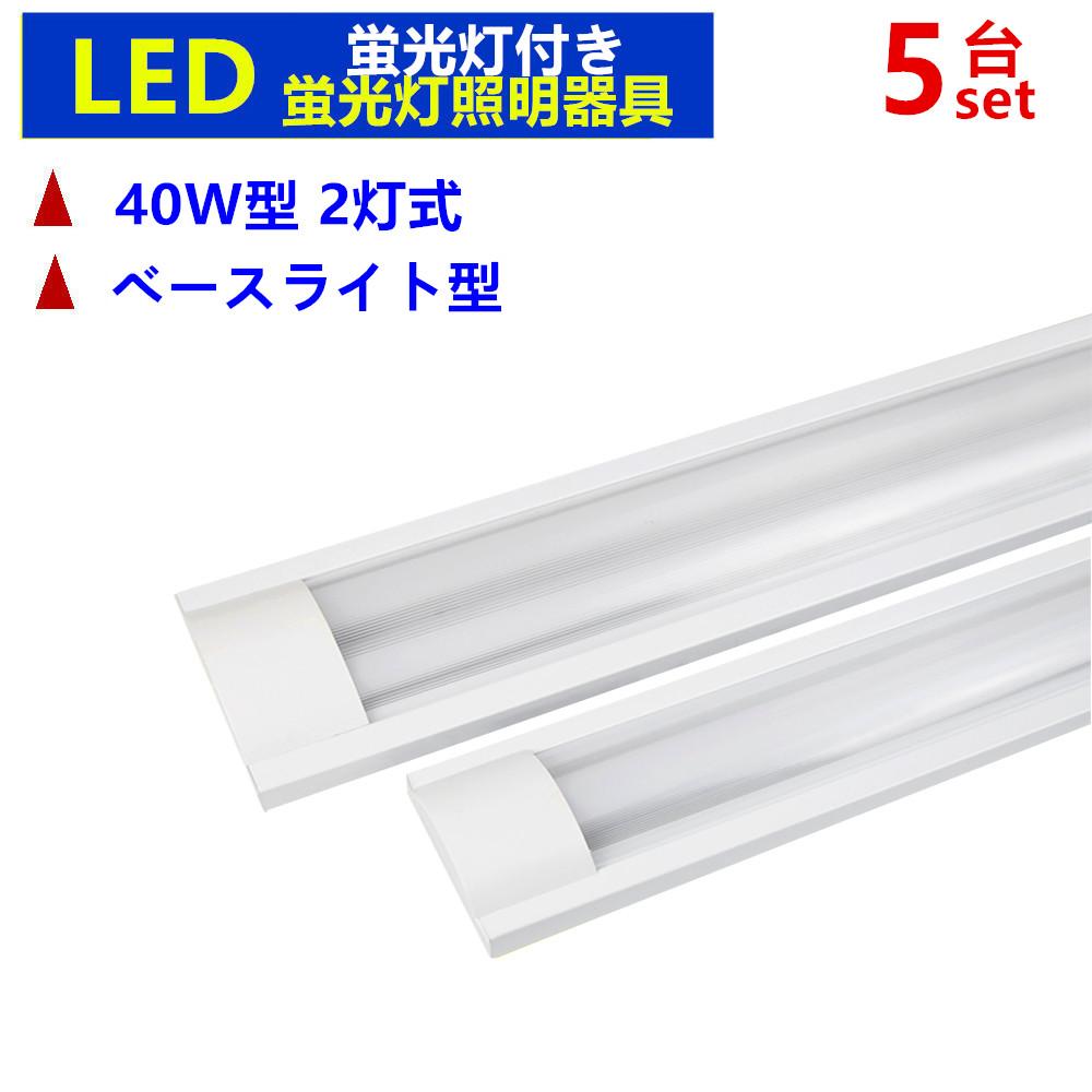 5台セットLED蛍光灯器具2灯式 LEDベースライト型 LED蛍光灯付き 40w形 蛍光灯照明器具