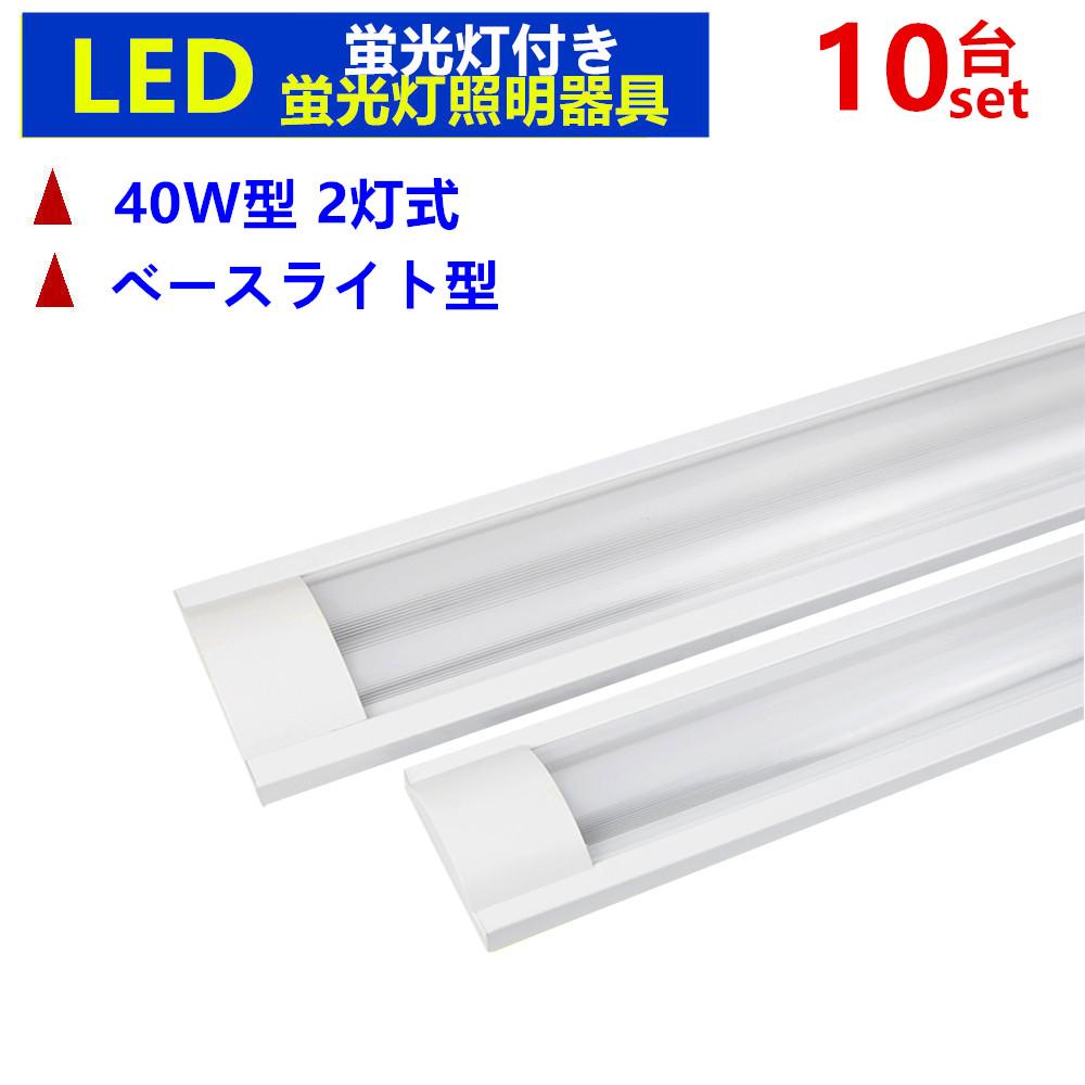 10台セットLED蛍光灯器具2灯式 LEDベースライト型 LED蛍光灯付き 40w形 蛍光灯照明器具
