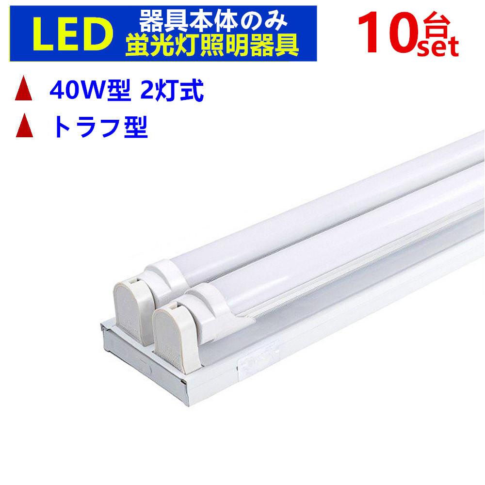 10台セットLED蛍光灯器具2灯式 器具本体のみ 40w形LED蛍光灯専用照明器具40W形2灯式 トラフ型 LED蛍光灯ベース照明 蛍光灯器具