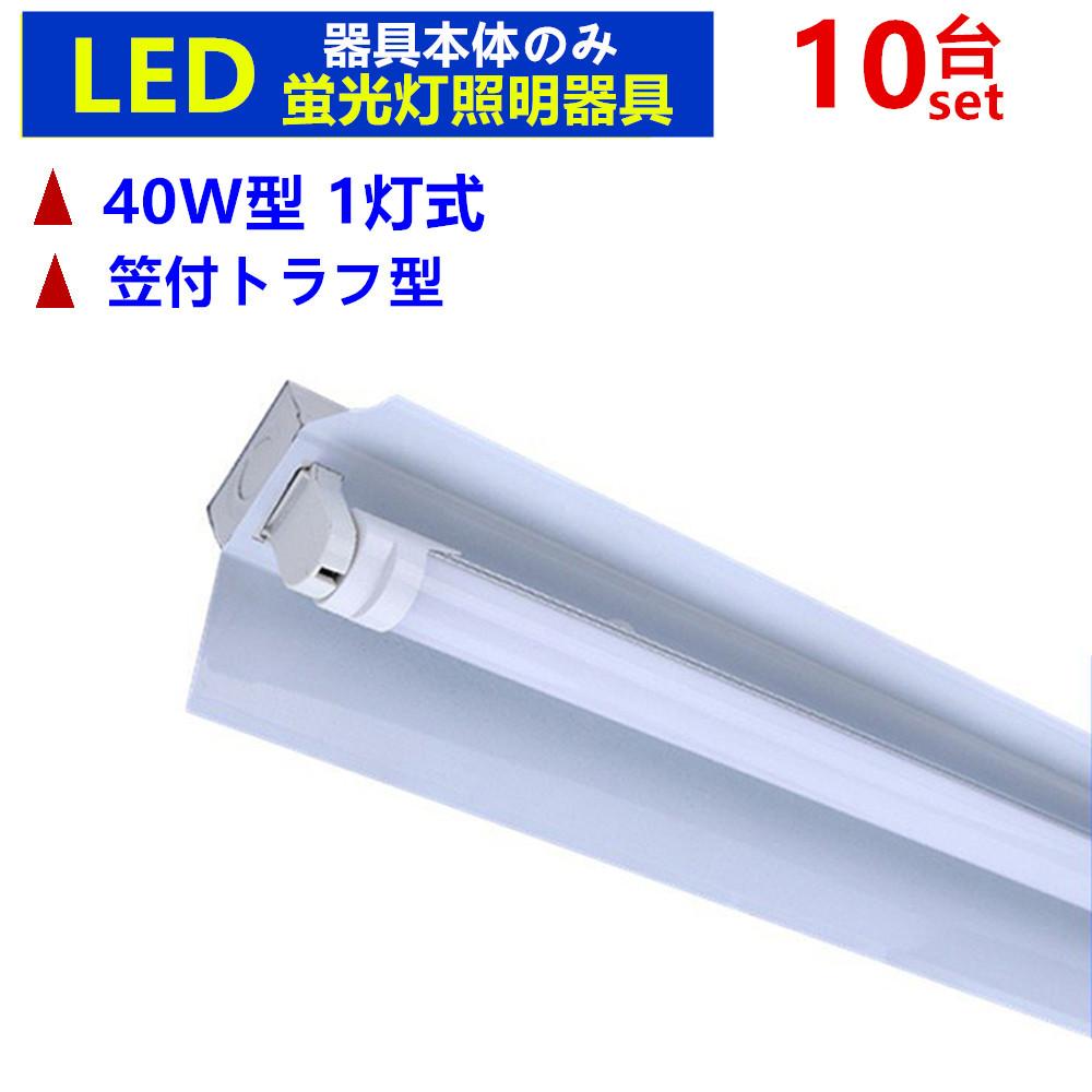 LED蛍光灯照明照明器具1灯式 器具本体のみ 40w形LED蛍光灯専用照明器具40W形1灯式 笠付トラフ型 LED蛍光灯ベース照明 蛍光灯器具 10台セット