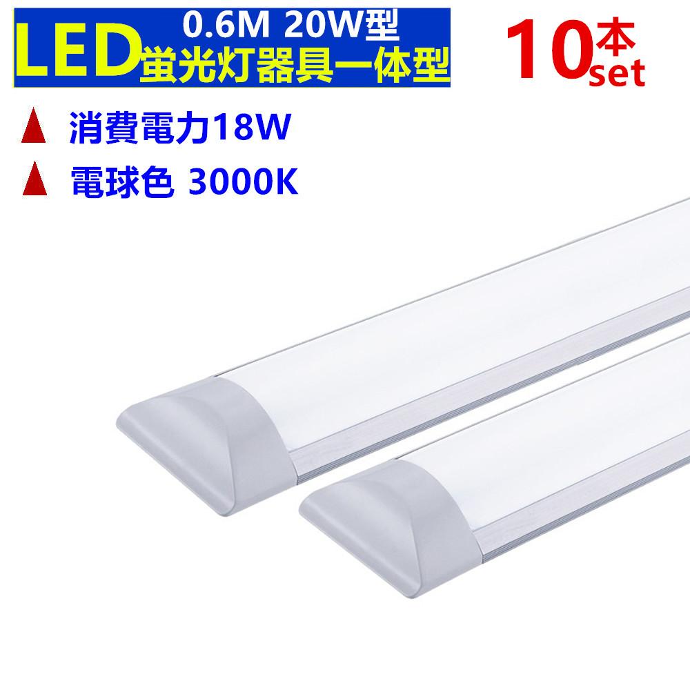 10本セットLEDベースライト蛍光灯器具一体型蛍光 20W形 0.6M 電球色 3000K 消費電力18W 超高輝度