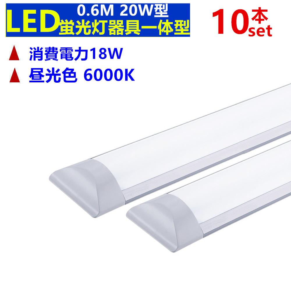 10本セットLEDベースライト蛍光灯器具一体型蛍光灯 20W形 0.6M 昼光色 6000K 消費電力18W 超高輝度