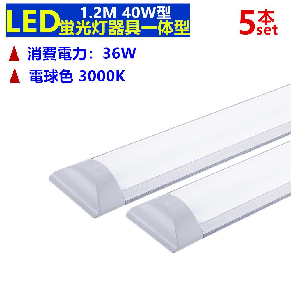 5本セットLEDベースライト蛍光灯器具一体型蛍光灯 40W形 120cm 電球色 3000K 消費電力36W 超高輝度