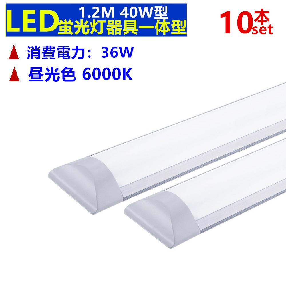 10本セットLED蛍光灯器具一体型蛍光灯 40W形 120cm 昼光色 6000K 消費電力36W 超高輝度 led照明器具一体型 led照明器具 led照明 蛍光灯器具 一体型