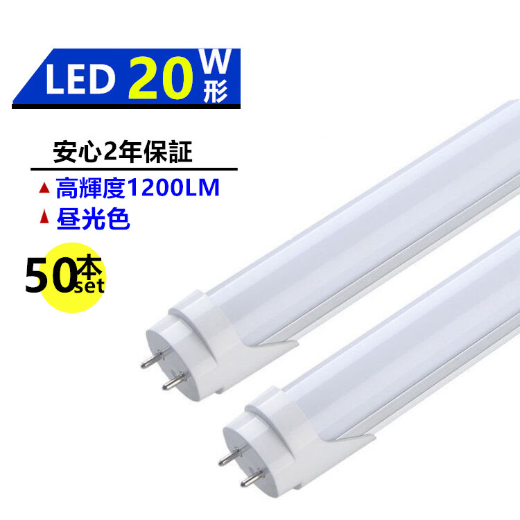 (50本セット)LED蛍光灯20W形 LED蛍光灯 20W形直管蛍光灯20W580mm 色温度6000k昼光色