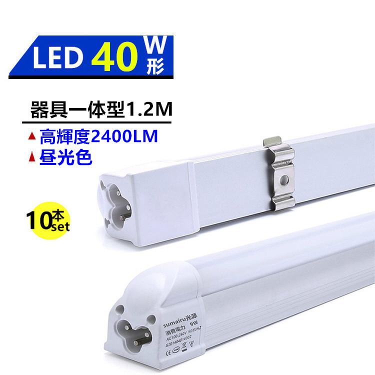10本セットLED蛍光灯器具一体型 40W形灯器具一体蛍光灯 1.2M 色温度6000k昼光色 led照明器具一体型 led照明器具 led照明 蛍光灯器具 一体型