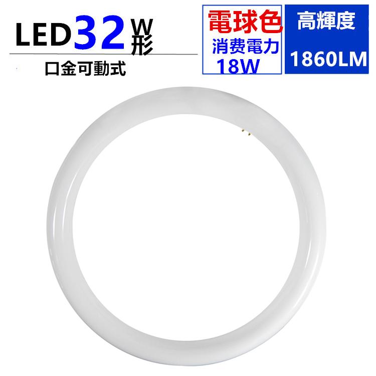 led丸型蛍光灯32w形 32w型 led蛍光灯丸型32w形電球色3000K 口金可動式 LEDサークライン32W LED丸型蛍光灯32W型