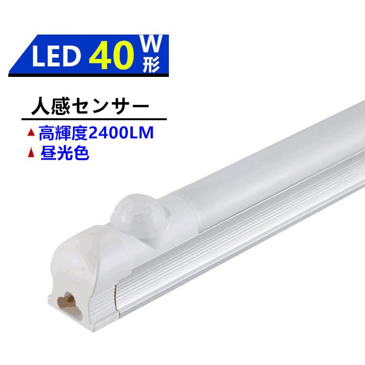 LED蛍光灯40W形 ひとセンサーライト LED人感センサー付き蛍光灯 昼光色 直送商品 120cm 器具一体型 超人気