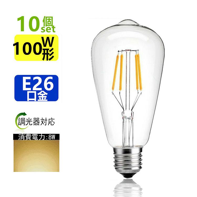 10個入りLED電球 E26フィラメント電球色 2700K 100W相当 調光器対応 エジソンランプ クリアタイプ  レトロランプ 電球色