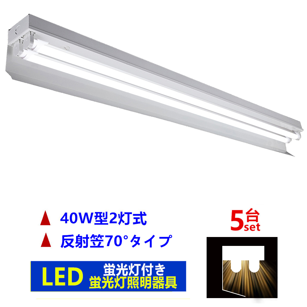 5台セツトLED蛍光灯器具2灯式 40w形LED蛍光灯専用照明器具40W形 2灯式 反射笠70°タイプ LED蛍光灯ベース照明 LED蛍光灯付き