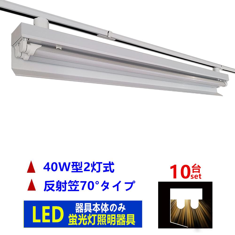 10台セツトライティングレール照明器具40W型2灯式 反射笠70°タイプ ライティングバー照明器具 配線ダクトレール用 蛍光灯照明器具 器具本体のみ