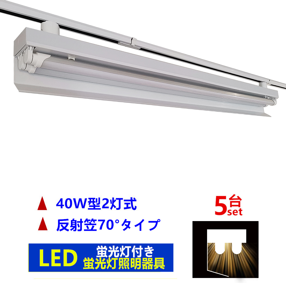 5台セツトライティングレール照明器具40W型2灯式 反射笠70°タイプ ライティングバー照明器具 配線ダクトレール用 蛍光灯照明器具 LED蛍光灯付き