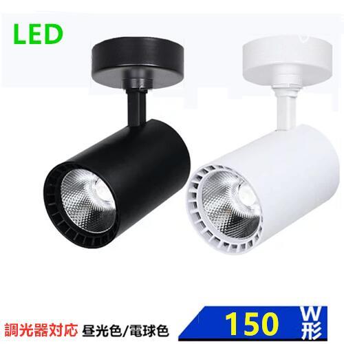 シーリングライト 壁掛け照明 スポットライト 調光器対応 5個セット 天井照明 電球色/昼光色 150W相当 壁掛けライト スポットライト 食卓用 インテリア