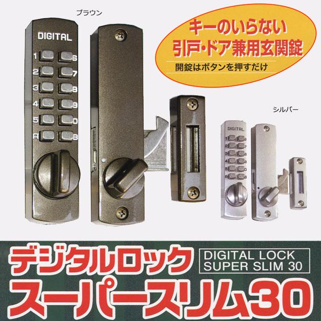 TAIKO デジタルロック スーパースリム30 着脱サムターン付 玄関 暗証番号 鎌デットボルト ボタン錠引き戸 開きドア 兼用 後付け 補助錠 タイコー SS30