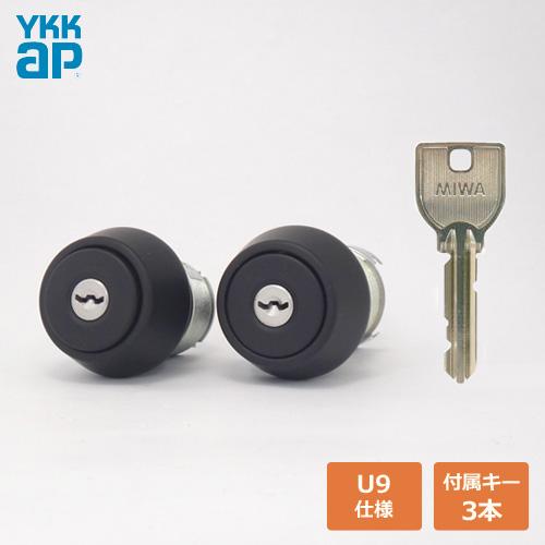 2個同一セット 特殊 YKK シリンダー MIWA U9キー 特殊LSPタイプ  玄関 角R付き LZSP + TE-07 など 扉厚62mm前後の木製ドア向け