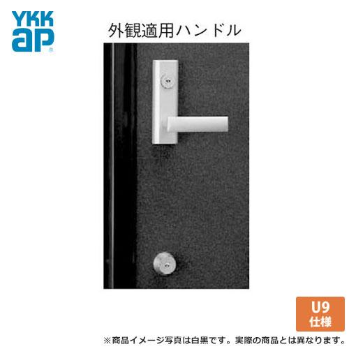 YKK ドアロック錠 玄関 取替玄関ドア アミティ2(旧タイプ) レバーハンドル錠  MIWA(美和ロック) U9キー YKKap