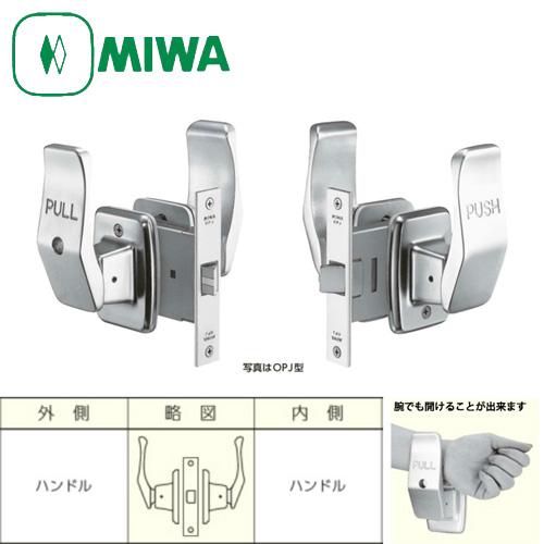 MIWA OPJ型 大型ハンドル 消音ワンタッチ 空錠  外側:ハンドル/内側:ハンドル 美和ロック OPJシリーズ