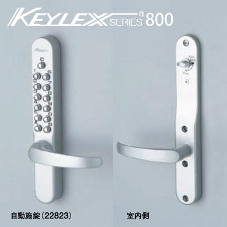 キーレックス 800シリーズ 暗証番号錠 自動施錠 22823 鍵なし レバー錠型防犯 ピッキング対策 長沢製作所 KEYLEX