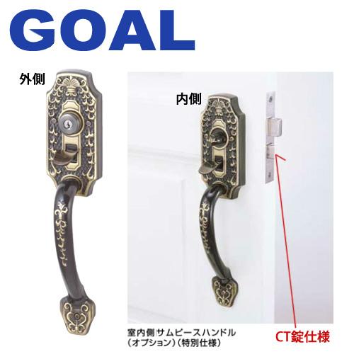両側サムラッチ GOAL CTシリーズ アンティック錠 シャメール CHA キー3本付属 バックセット60mm外側:CHAハンドル / 内側:CHAハンドル ゴール CT