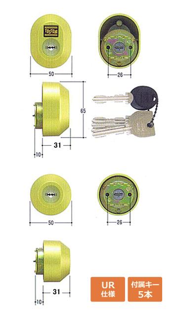 翌営業日出荷可能 2個同一 TOSTEM シリンダー MIWA URキー MCY-446 キー5本付属 ゴールド色 品番:DGZZ1031
