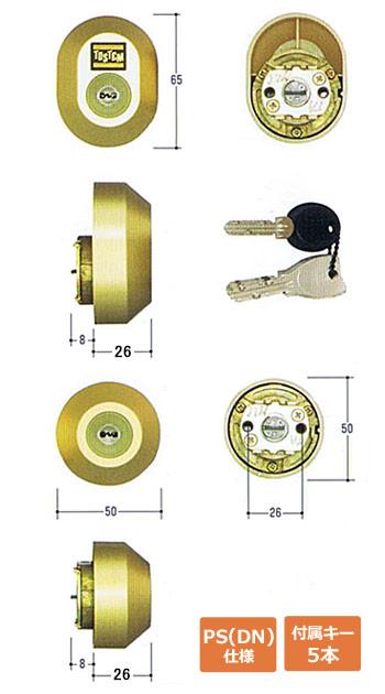 翌営業日出荷可能 2個同一 TOSTEM DNシリンダー MIWA PSキー MCY-477 キー5本付属 ゴールド色 品番:DDZZ3003