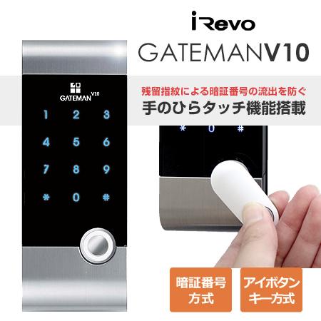 アイレボ GATEMAN V10 電池式 タッチパネル 暗証番号 アイボタンキーオートロック機能付き 後付け 電子錠 iRevo ゲートマン