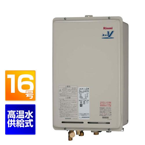 RUJ-V1611B(A) リンナイ ガス給湯器 高温水供給 16号 [PS後方排気型]