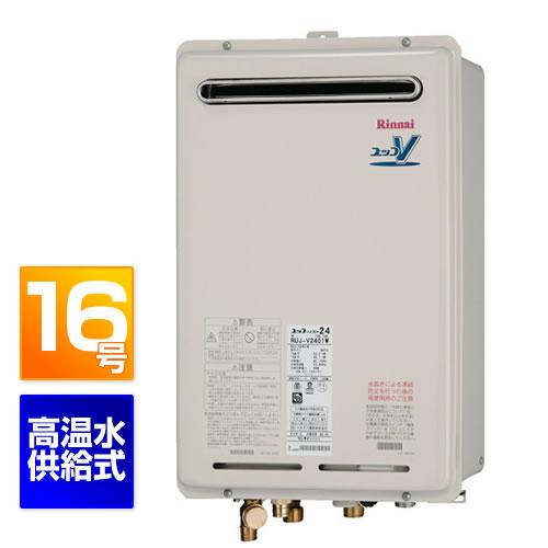 RUJ-V1611W(A) リンナイ ガス給湯器 高温水供給 16号 [PS設置型][屋外壁掛]