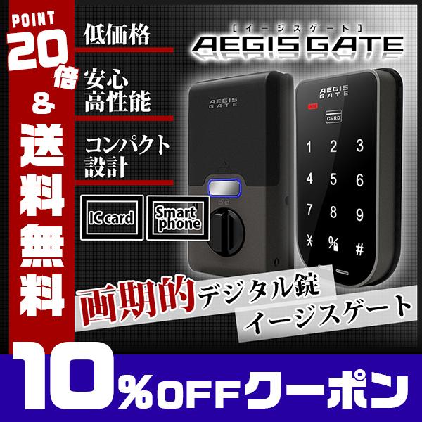 【10%OFFクーポン】電子錠 おすすめ 安い スマプロ AEGIS GATE イージスゲート マンション管理防犯 ピッキング対策