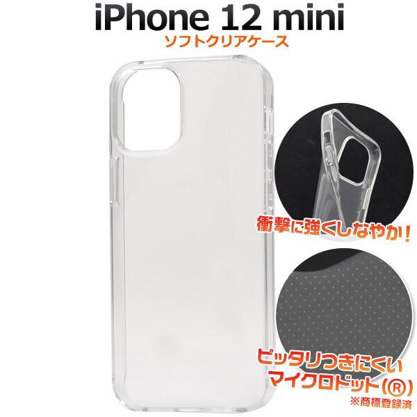 iphone12 mini スマートフォンケース 驚きの値段で スマホフォンカバー オンライン限定商品 ケース クリア iphone12ミニ クリアケース tpu マイクロドット ソフト 薄型 ソフトケース かわいい おしゃれ 透明 おもしろ オシャレ メンズ au iphone12miniケース カバー レディース スマホカバー スマホケース docomo ソフトバンク ドコモ アイフォン12ミニ